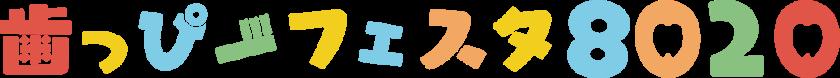 歯っぴーフェスタ8020|公式サイト|富山県歯科医師会